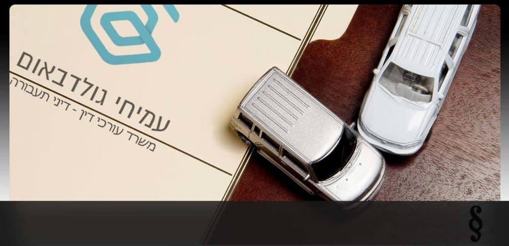עור -דין לתעבורה תל אביב